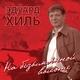 Эдуард Хиль - Журавли (Я.Френкель - Р.Гамзатов, Н.Гребнев)