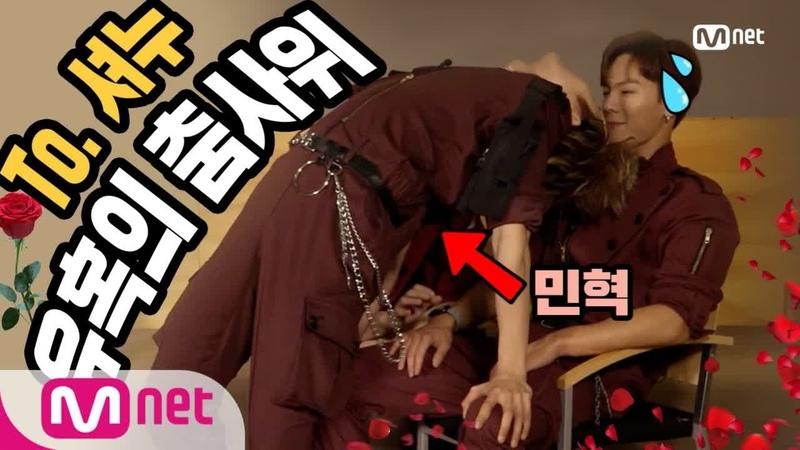 [ENG sub] 얼음심장 셔누를 춤으로 사로잡은 멤버는(섹시댄스 주의♥) [MSG뉴스]