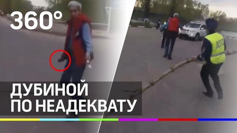 Полицейский берёзой обезвредил безумца с ножом