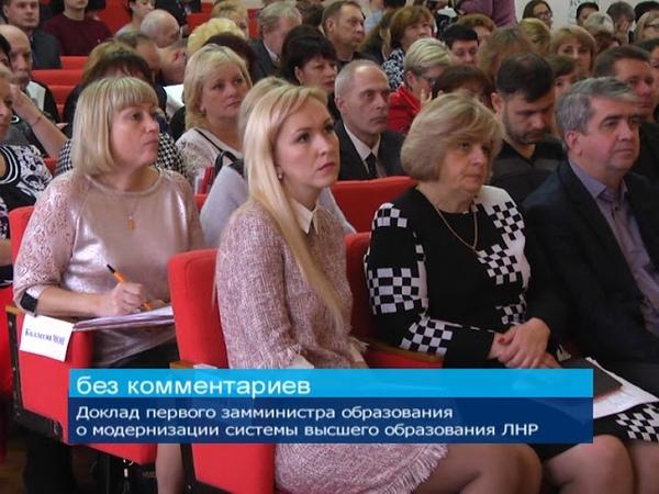 ГТРК ЛНР. Доклад первого замминистра образования о модернизации системы высшего образования ЛНР