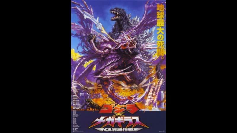 Годзилла против Мегагируса Gojira tai Megagirasu Jî shômetsu sakusen 2000