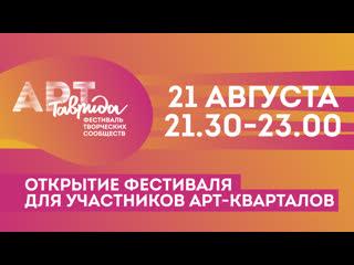 Открытие фестиваля Таврида  АРТ для участников арт-кварталов