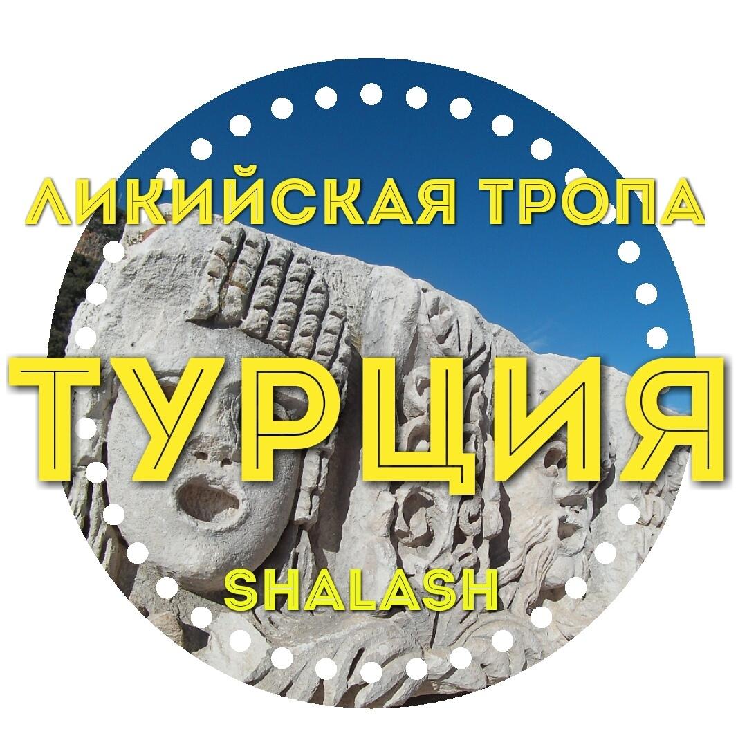 Афиша Ижевск Турция / Ликийская тропа