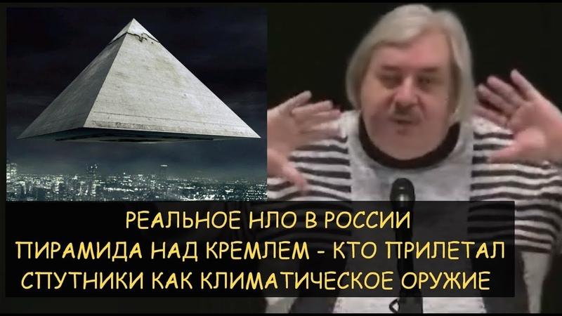 Н Левашов Пирамида над Кремлем Видео НЛО в России Спутники как климатическое оружие