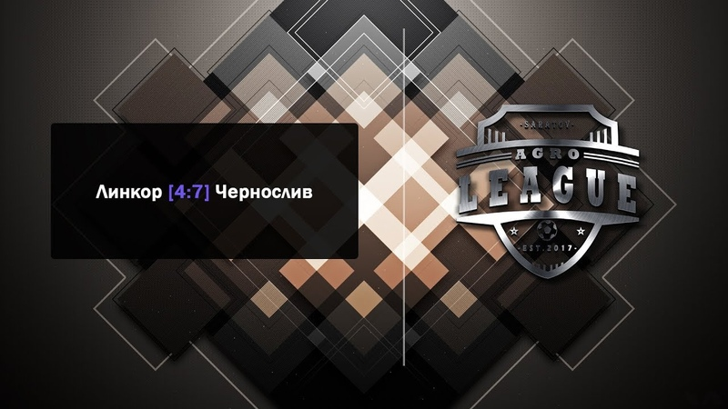 Линкор [ 4 7 ] Чернослив