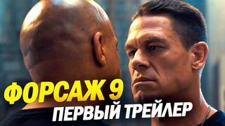 ФОРСАЖ 9 - ПЕРВЫЙ ТРЕЙЛЕР