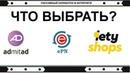 EPN или LetyShops или Admitad что выбрать для монетизации youtube