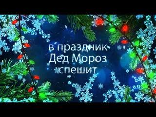 Новогоднее поздравление для наших дорогих друзей.