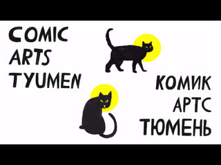 Comic arts tyumen'19 the movie