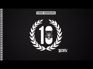 Тизер сноуборд фильма 'десять' от terror