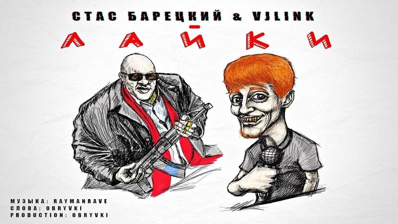 Стас Барецкий VJlink - Лайки