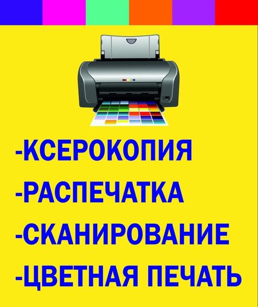 напечатать цветные картинки в люберцах смотрятся