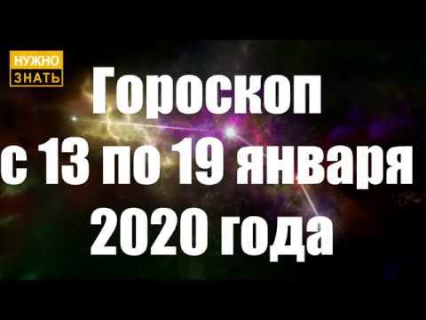 Гороскоп с 13 по 19 января 2020 года по знакам зодиака Астрологический прогноз на неделю