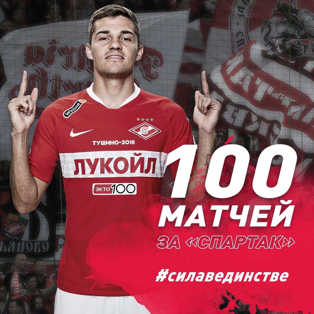 Зобнин провел сотый матч за «Спартак»