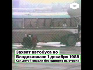 Захват автобуса во Владикавказе 1 декабря 1988. Как детей спасли без единого выстрела  | ROMB