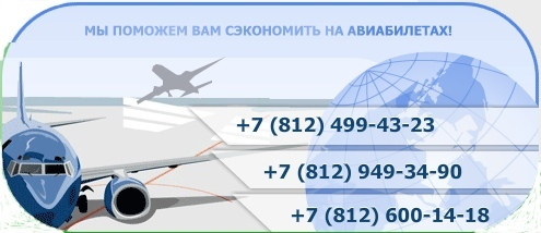 Чартер авиабилет ГОА из Санкт Петербурга