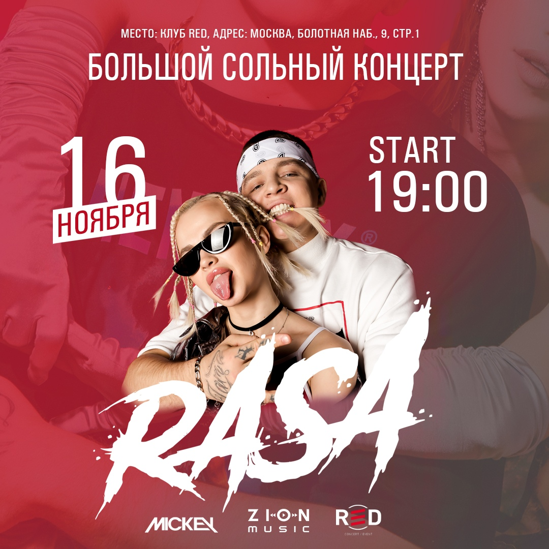 Афиша Москва Группа RASA в Москве / 16 ноября / Клуб RED