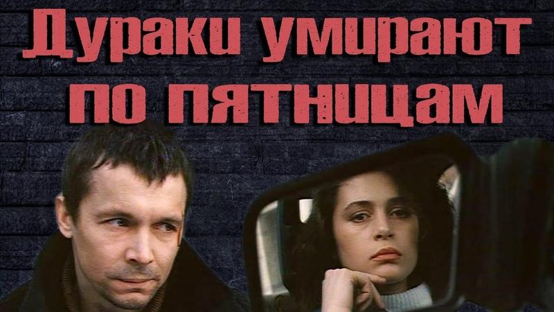 Дураки умирают по пятницам 1990 Детектив