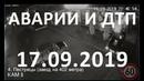 Аварии и ДТП за сегодня 17 сентября 2019