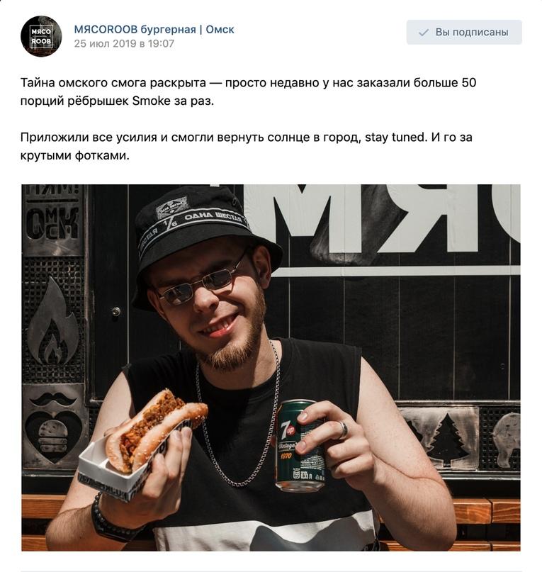 Кейс: открытие и продвижение бургерной «МЯСОROOB», изображение №19