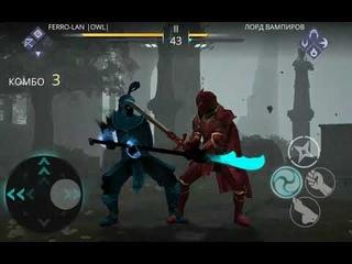 Shadow fight 3 - Бой против Лорда Вампира|Сет Гвардейца, часть - 2.