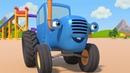 Синий Трактор Гоша - Песочный замок Мультики про машинки для детей