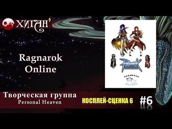 60 Higan 2014 Косплей сценка 6 Творческая группа Personal Heaven Ragnarok Online