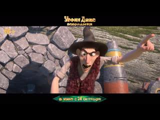 Урфин Джюс Возвращается. Волшебство уже в кино.