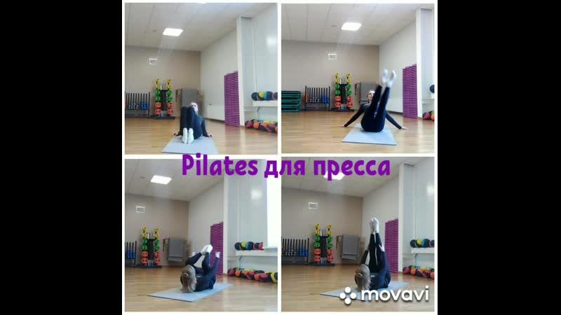 ПРЕСС ГИБКОСТЬ И ПОДВИЖНОСТЬ🖤Каждое упражнение выполняйте ВДУМЧИВО и ПОДКОНТРОЛЬНО 🖤Обращать внимание на ощущении силы в мышц