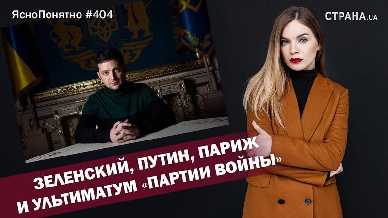 Зеленский, Путин, Париж и ультиматум «партии войны»   ЯсноПонятно 404 by Олеся Медведева