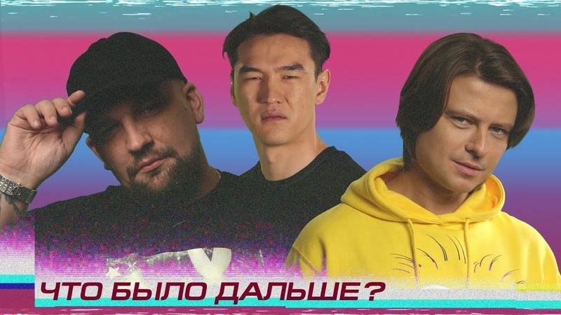 Баста x Прохор Шаляпин | ЧТО БЫЛО ДАЛЬШЕ? (Сабуров, Щербаков, Чапарян, Тамби, Рептилоид)