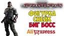 Фигурка Веном Снейк Алиэкспресс ● Figure Venom Snake Metal Gear Solid V The Phantom Pain Aliexpress