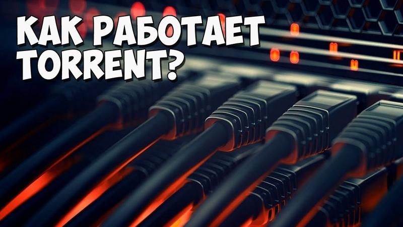 Как работает технология Torrent?