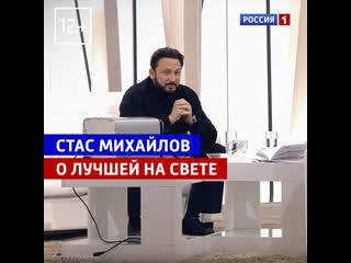 Стас Михайлов о лучшей женщине на свете  Судьба Человека  Россия 1
