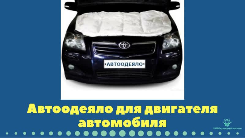 Автоодеяло для двигателя автомобиля от АВТОПИЛОТ Защита двигателя зимой как со