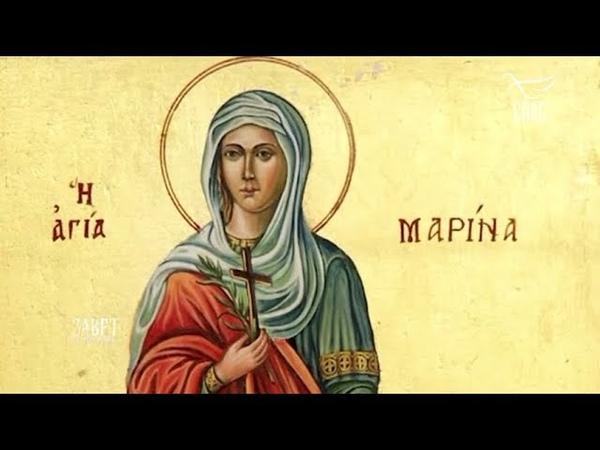 📅 Святые дня ◆ Великомученицы Мари́ны Маргари́ты