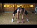 КАК УБРАТЬ ЖИР С ЖИВОТА ПРИ ВЕСЕ 100 кг тренировка для больших
