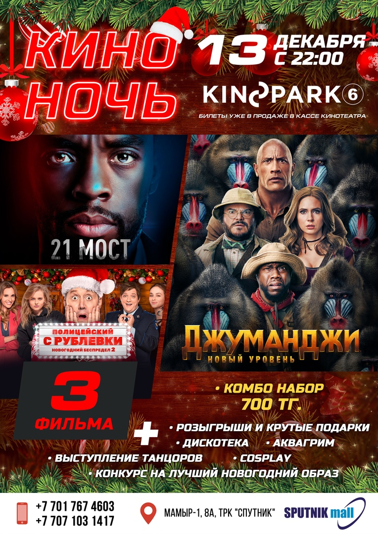 Кино Ночь в Kinopark 6 Sputnik