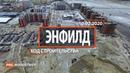 ЖК Энфилд Ход строительства от 10 02 2020