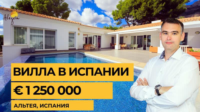 Элитная вилла в Испании € 1 250 000 Альтея Аликанте