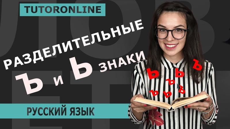 Русский язык | РАЗДЕЛИТЕЛЬНЫЕ Ъ И Ь ЗНАКИ