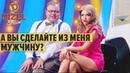 Сексуальная блондинка или страшила девственник в клубе знакомств Дизель Шоу 2019 ЮМОР ICTV