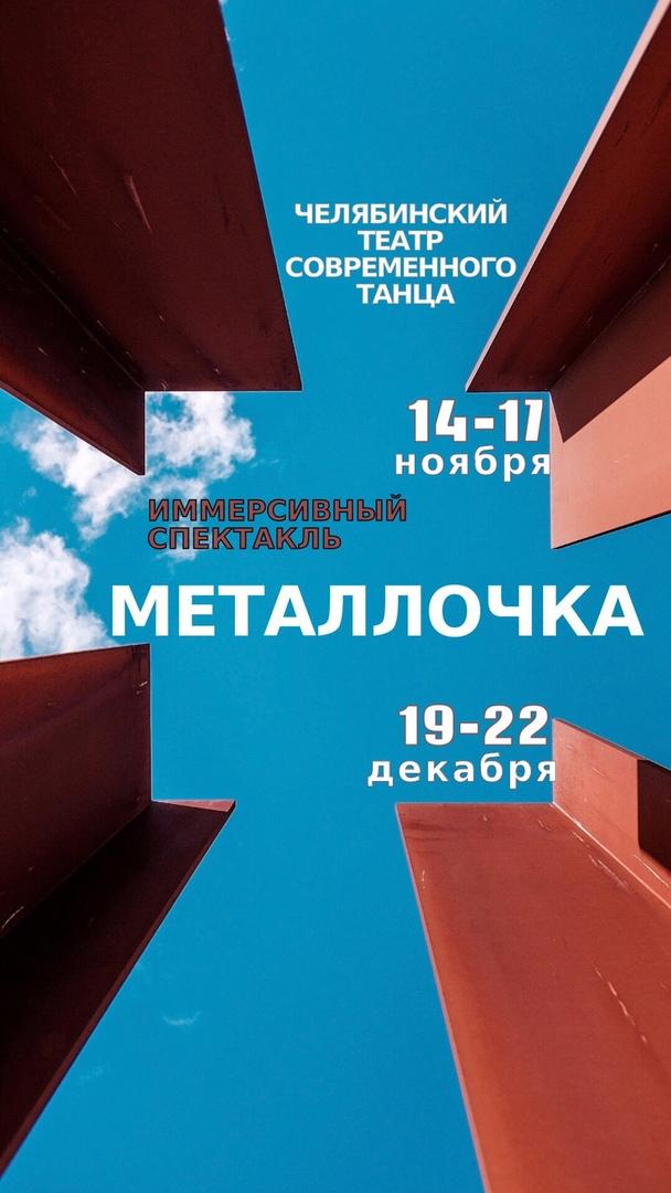Афиша Челябинск МЕТАЛЛОЧКА иммерсивный спектакль