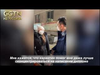 Корреспондент CGTN побеседовал с российской студенткой из Хуачжунского Университета Науки и Технологий (Ухань, КНР)