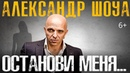 Александр Шоуа - Останови меня (6 )
