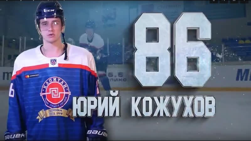 Юрий Кожухов - лучший игрок октября