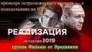ОТЛИЧНЫЙ ОСТРОСЮЖЕТНЫЙ КРИМИНАЛЬНЫЙ ФИЛЬМ Реализация..1,2,3,4 серия _ НОВЫЕ Русские детективы 2019 новинки, фильмы 2019 HD, БОЕВИКИ РУССКИЕ К