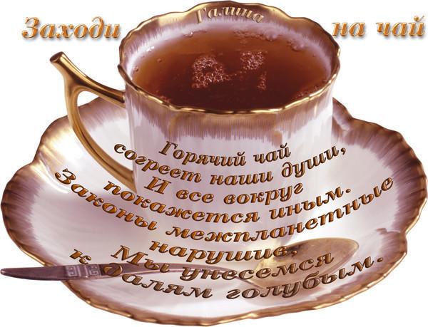 являла открытки спасибо только чай поездку лечение израильской