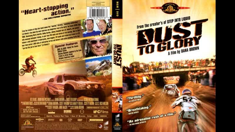 Через пыль к победе (Dust to Glory, 2005)