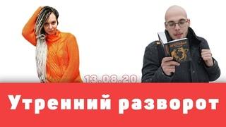 Утренний разворот / Арсений Веснин, Ирина Ананина /